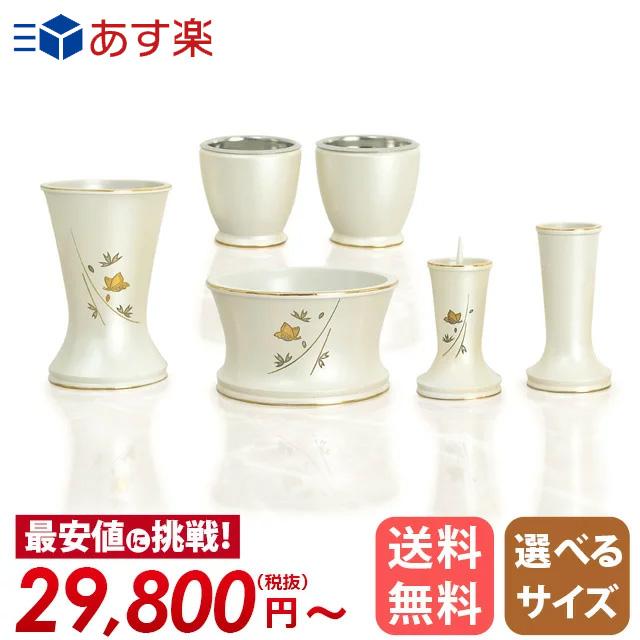 仏具セット 舞 パールホワイト 彫金 6点セット 3.0寸~3.5寸あす楽対応商品