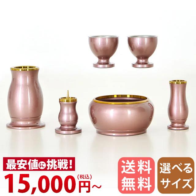 仏具セット アルミ 無垢 ピンク 2.5寸~3.5寸