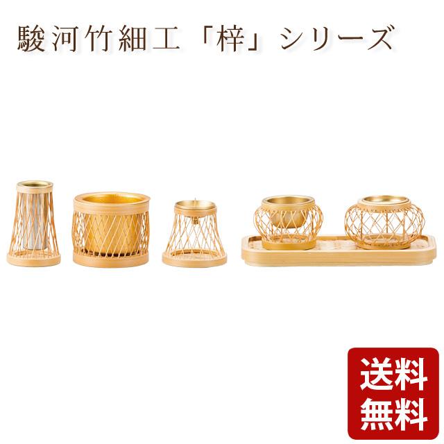 仏具セット 駿河竹筋細工「梓」ライトベージュ色 6点セット 2.3寸