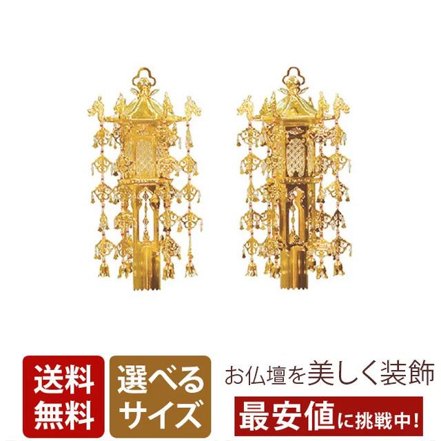 真鍮幢幡 珱珞 赤玉 消金 (1対) 7.0寸・9.0寸・1尺2寸