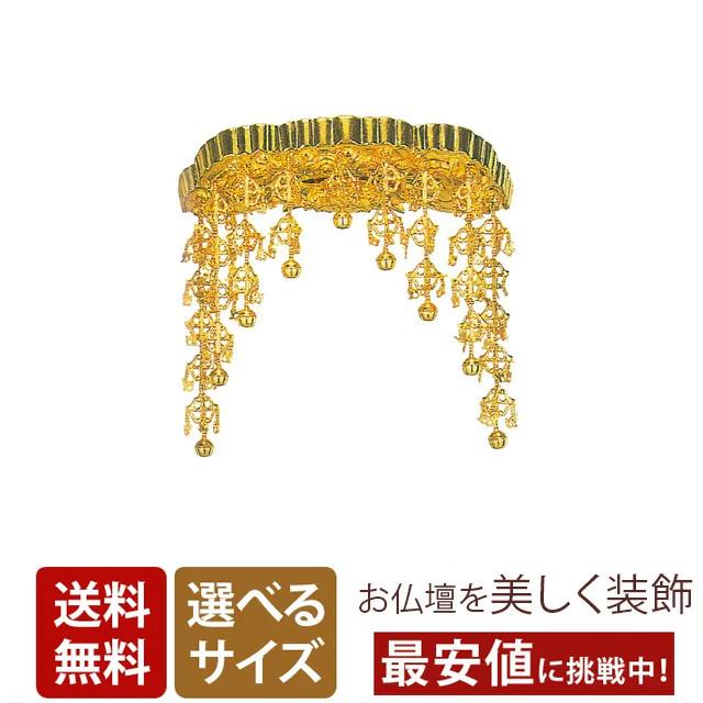 木製 在家用 純金半月型仏天蓋 5.0寸・6.0寸・7.0寸・8.5寸・9.5寸