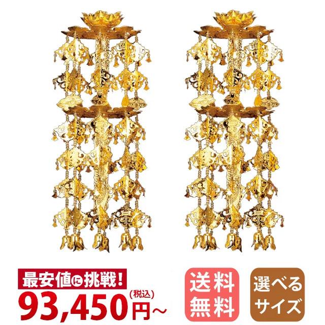 真鍮 輪灯瓔珞 (1対) 2重6段 丸竿 本金 3.0寸~6.0寸/白玉/赤玉