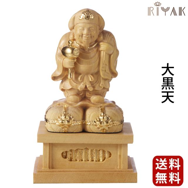 送料無料 仏像 お得なキャンペーンを実施中 RIYAK 大黒天 お仏壇 小物 BASIC 激安セール 仏壇