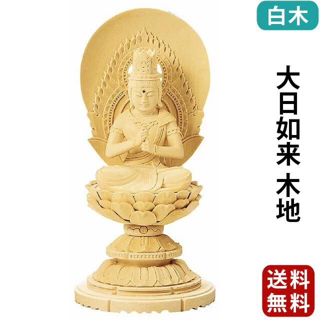 送料無料 大日如来は 真言宗 無宗派の御本尊様としてお祀りいただけます 仏像 総白木 丸台座 小物 大日如来 木地 贈答 好評 仏壇 お仏壇 1.8寸~3.5寸