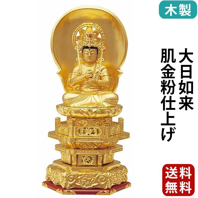 仏像 木製 純金箔押 並京型 大日如来 肌金粉仕上げ 2.0寸~3.5寸