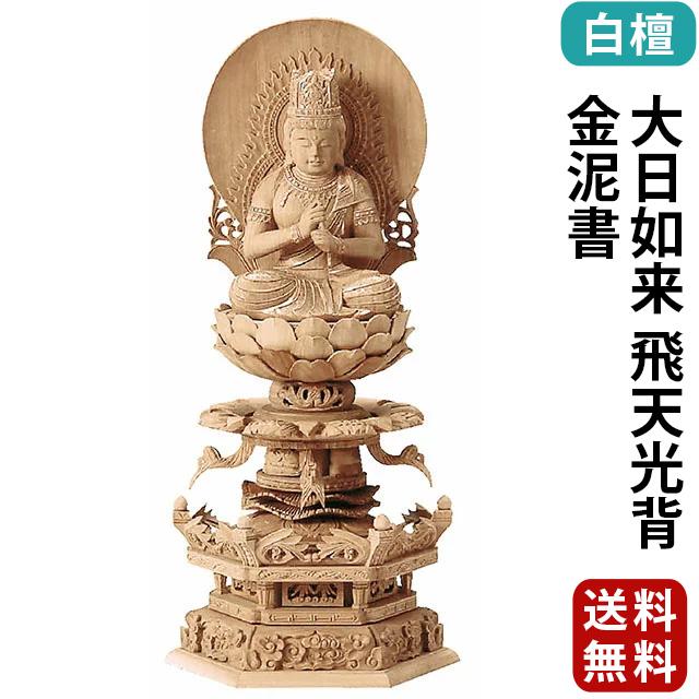 仏像 総白檀 六角台座ケマン 大日如来 飛天光背 金泥書 2.0寸~3.0寸