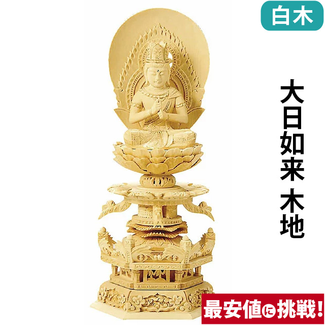 仏像 総白木 六角台座ケマン付 大日如来 木地 2.0寸~3.5寸