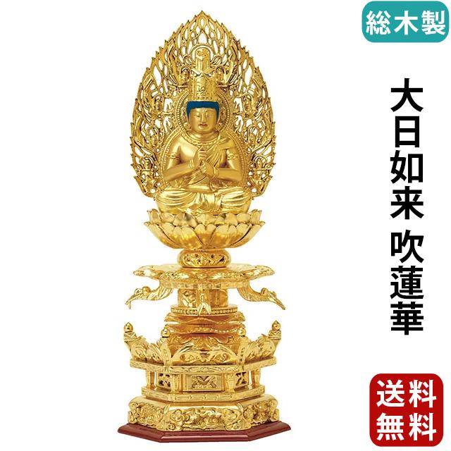 仏像 総木製 純金箔押 京型六角台座 ケマン付 大日如来 吹蓮華 2.0寸~3.0寸