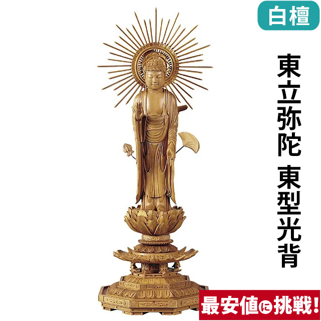 仏像 白檀 八角台座 東立弥陀 東型光背 3.0寸~5.0寸