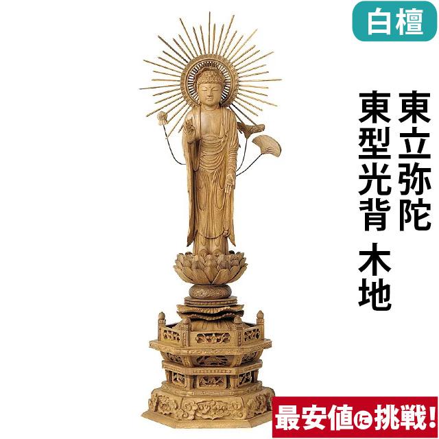 仏像 白檀 六角台座 東立弥陀 東型光背 木地 3.5寸~5.0寸