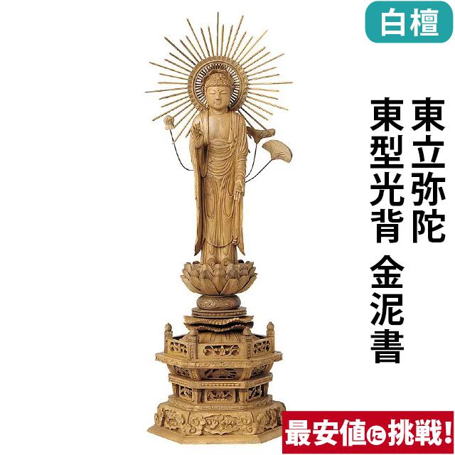 仏像 白檀 六角台座 東立弥陀 東型光背 金泥書 3.5寸~5.0寸