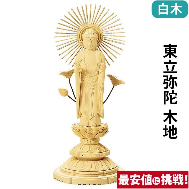 仏像 総白木 丸台座 東立弥陀 木地 3.0寸~6.0寸