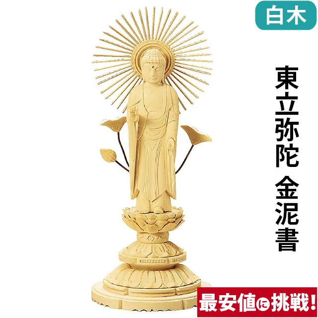 【期間限定ポイント10倍】仏像 総白木 丸台座 東立弥陀 金泥書 3.0寸~6.0寸