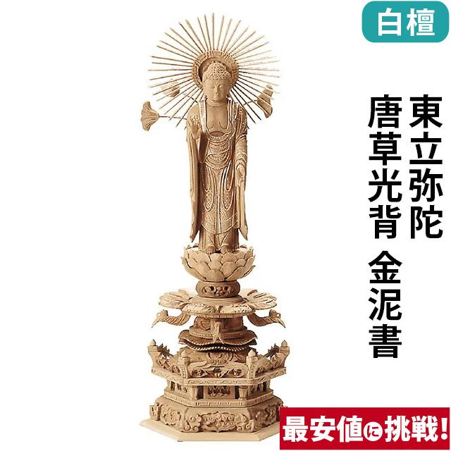 仏像 総白檀 六角ケマン 東立弥陀 唐草光背 金泥書 4.0寸~6.0寸