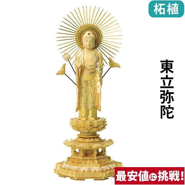 仏像 総柘植 切金淡彩 八角台座 東立弥陀 4.0寸~6.0寸