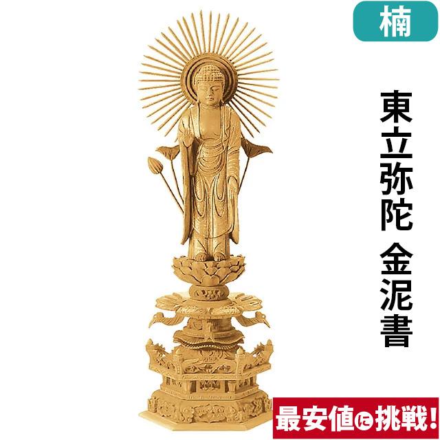 仏像 楠木地彫 六角台座 ケマン付 東立弥陀 金泥書 3.0寸~6.0寸