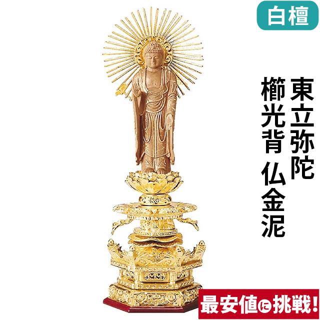 仏像 純金箔押 六角台座ケマン付 仏白檀 東立弥陀 櫛光背 仏金泥 4.0寸~6.0寸