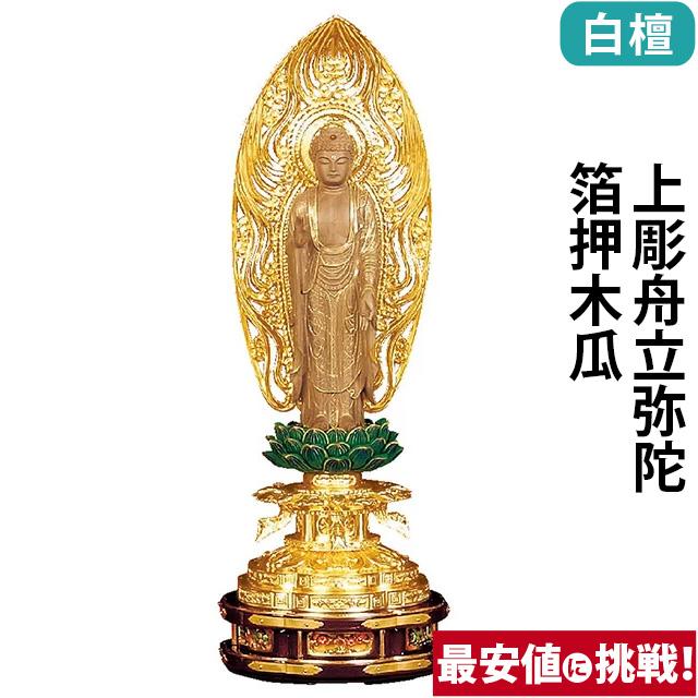 仏像 白檀 上彫舟立弥陀 箔押木瓜 丸台座 4.0寸~6.0寸