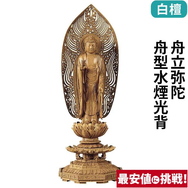 仏像 白檀 八角台座 舟立弥陀 舟型水煙光背 3.0寸~5.0寸
