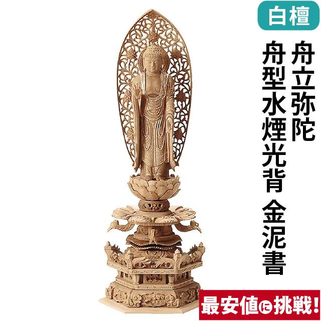 仏像 白檀 六角台座 舟立弥陀 舟型水煙光背 金泥書 3.5寸~5.0寸