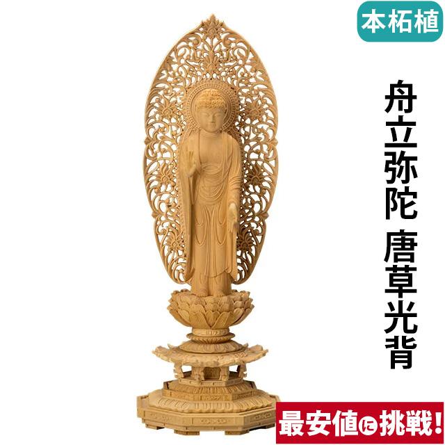 仏像 本柘植 八角台座 舟立弥陀 唐草光背 3.5寸~5.0寸