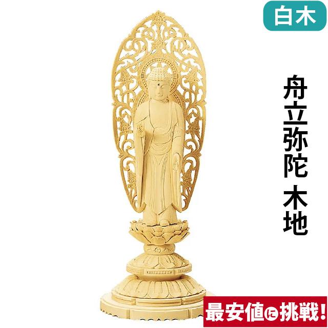 仏像 総白木 丸台座 舟立弥陀 木地 3.5寸~6.0寸