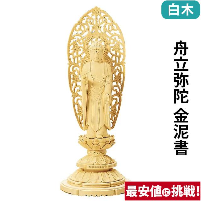 仏像 総白木 丸台座 舟立弥陀 金泥書 3.0寸~6.0寸