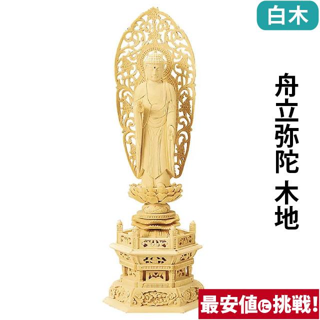 送料無料 舟立弥陀は 浄土宗 時宗の御本尊様としてお祀りいただけます 仏像 総白木 六角台座 3.0寸~6.0寸 着後レビューで 送料無料 木地 舟立弥陀 小物 お得なキャンペーンを実施中 お仏壇 仏壇