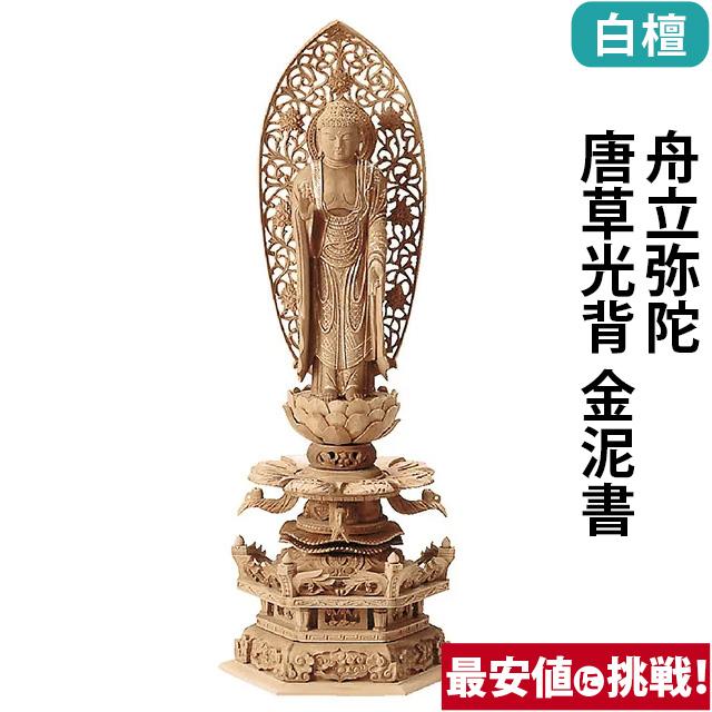 仏像 総白檀 六角ケマン 舟立弥陀 唐草光背 金泥書 4.0寸~6.0寸