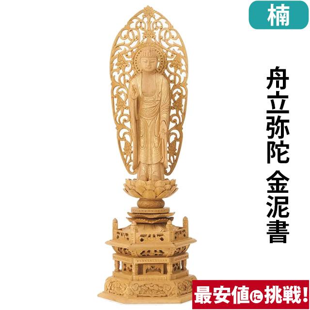 仏像 楠木地彫 六角台座 舟立弥陀 金泥書 3.0寸~6.0寸