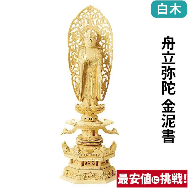 【ランキング2位入賞】仏像 総白木 六角台座ケマン付 舟立弥陀 金泥書 4.0寸~6.0寸