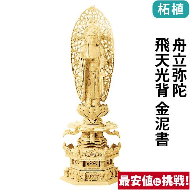 仏像 総柘植 六角台座 ケマン付 舟立弥陀 飛天光背 金泥書 4.0寸~6.0寸