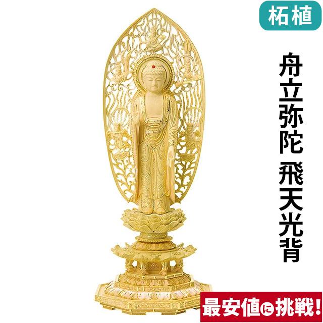仏像 総柘植 切金淡彩 八角台座 舟立弥陀 飛天光背 4.0寸~6.0寸