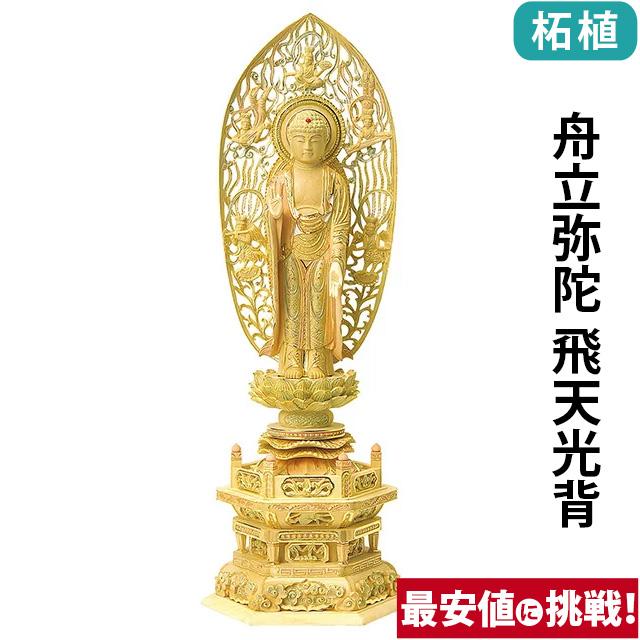 仏像 総柘植 切金淡彩 六角台座 舟立弥陀 飛天光背 4.0寸~6.0寸