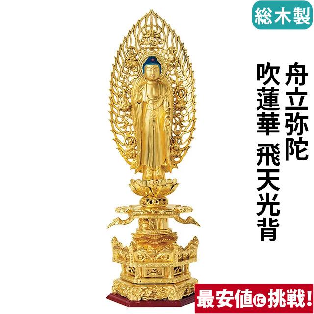 仏像 総木製 純金箔押 京型六角台座 ケマン付 舟立弥陀 吹蓮華 飛天光背 4.0寸~6.0寸