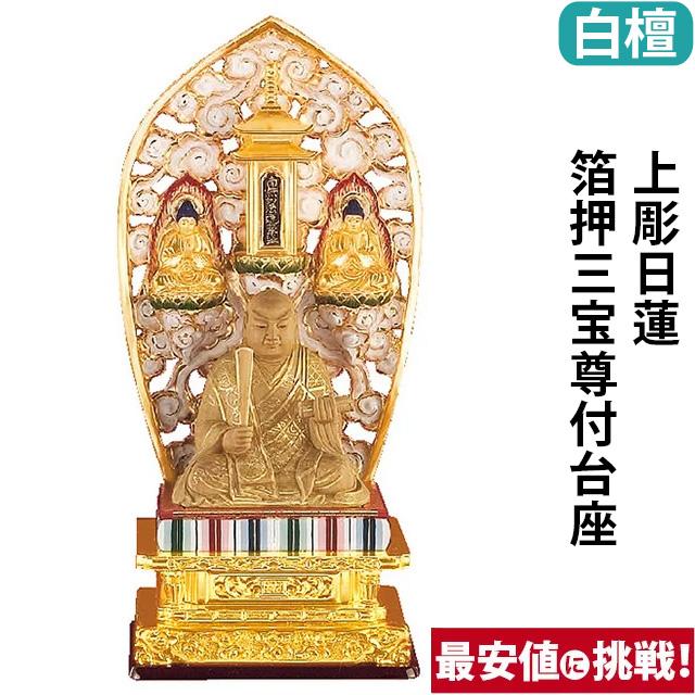 仏像 白檀 上彫日蓮 箔押三宝尊付台座 2.5寸