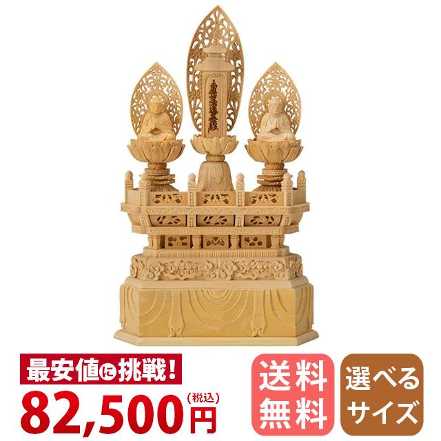 仏像 本柘植 三宝尊 0.8寸~1.2寸