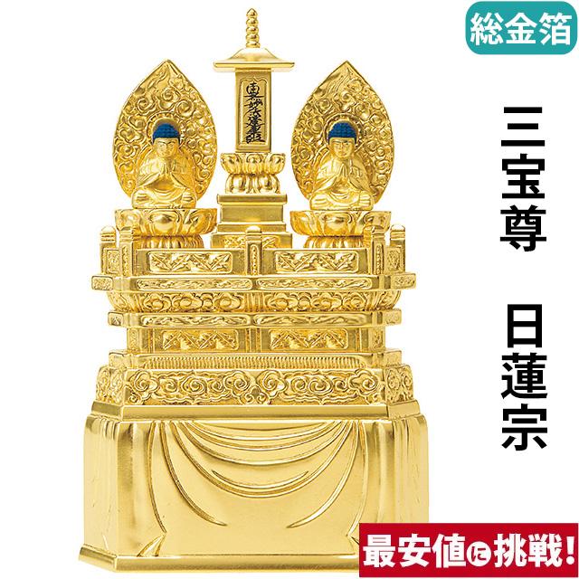 仏像 総金箔 三宝尊 0.8寸~1.2寸