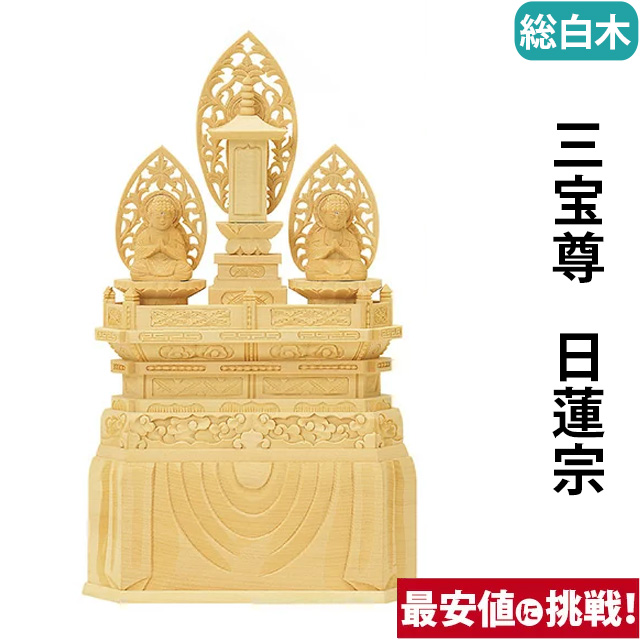 【期間限定ポイント10倍】仏像 総白木 三宝尊 0.8寸~1.2寸
