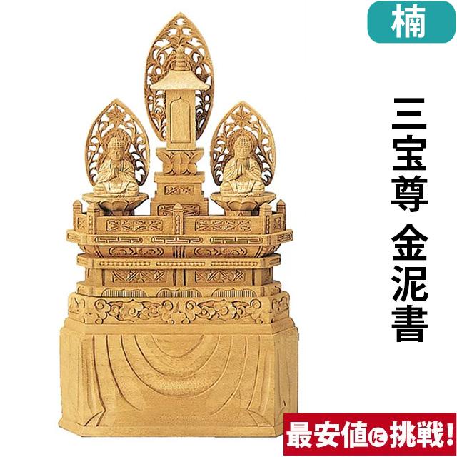 仏像 楠木地彫 三宝尊 金泥書 0.8寸~1.2寸