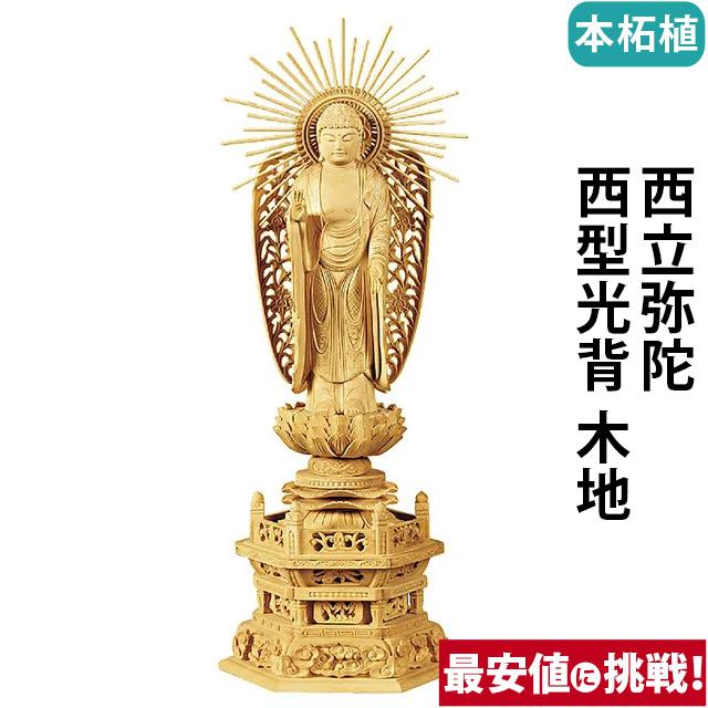 仏像 本柘植 六角台座 西立弥陀 西型光背 木地 4.0寸~5.0寸