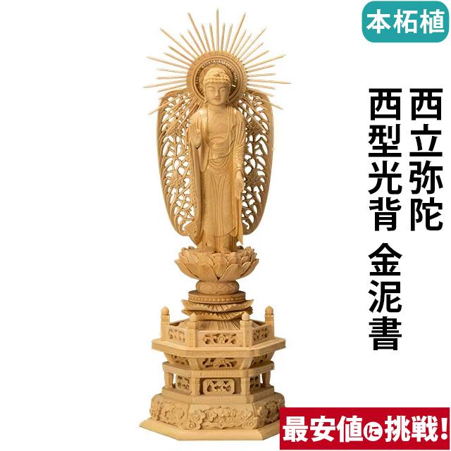 仏像 本柘植 六角台座 西立弥陀 西型光背 金泥書 4.0寸~5.0寸