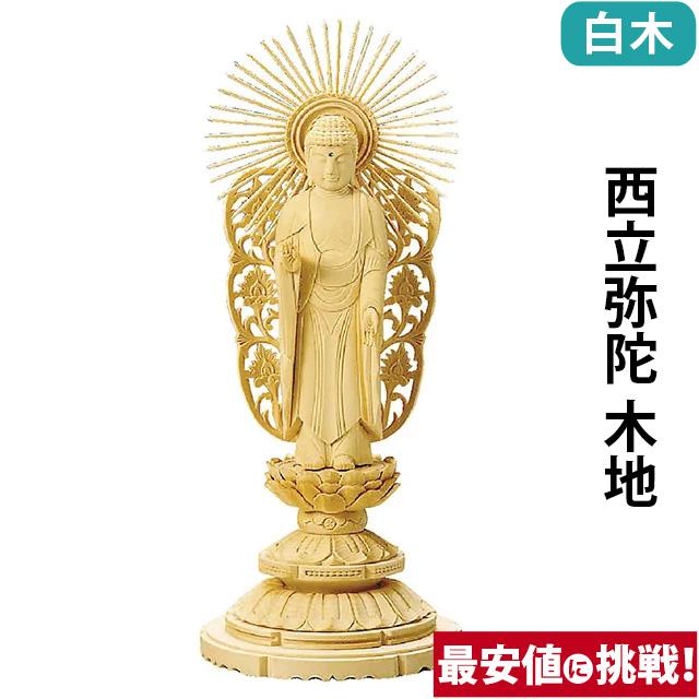 仏像 総白木 丸台座 西立弥陀 木地 3.0寸~6.0寸