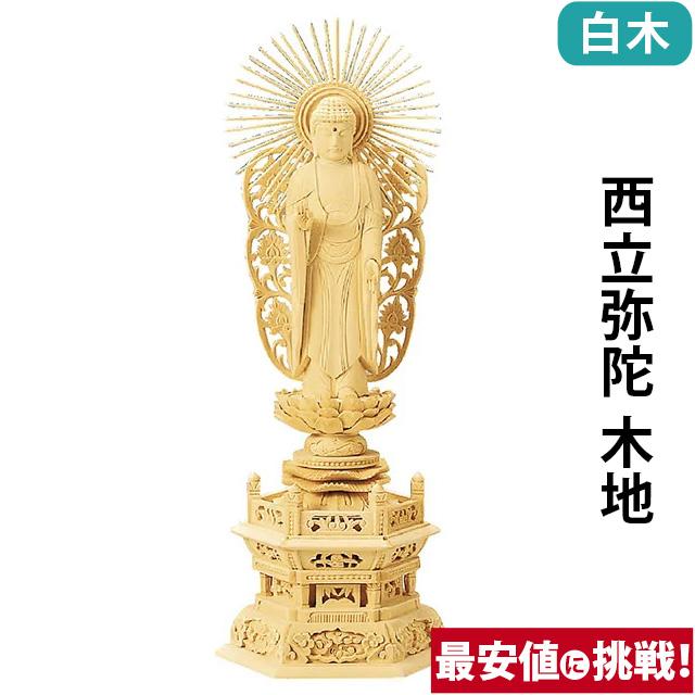 仏像 総白木 六角台座 西立弥陀 木地 3.0寸~6.0寸