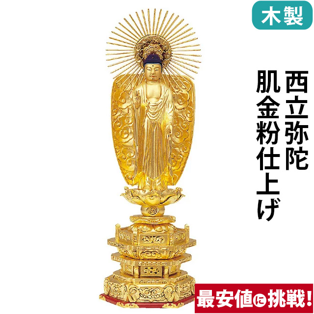 仏像 木製 純金箔押 並京型 西立弥陀 肌金粉仕上げ 3.5寸~7.0寸
