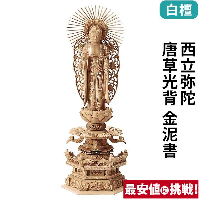 【期間限定ポイント10倍】仏像 総白檀 六角ケマン 西立弥陀 唐草光背 金泥書 4.0寸~6.0寸