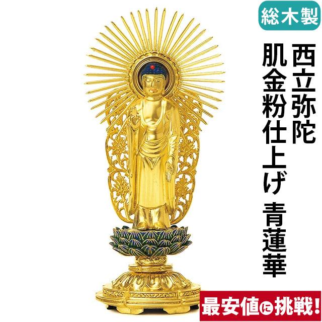 仏像 総木製 純金箔押 平安丸台座 西立弥陀 肌金粉仕上げ 青蓮華 3.0寸~4.5寸