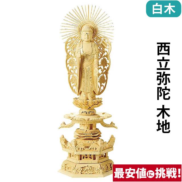 仏像 総白木 六角台座ケマン付 西立弥陀 木地 4.0寸~6.0寸