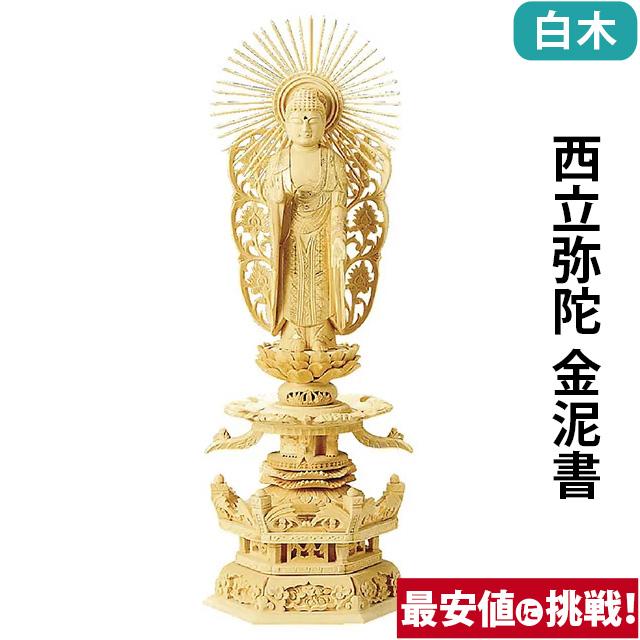 仏像 総白木 六角台座ケマン付 西立弥陀 金泥書 4.0寸~6.0寸