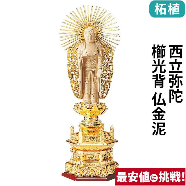 仏像 純金箔押 六角台座 仏柘植 西立弥陀 櫛光背 仏金泥 4.0寸~6.0寸